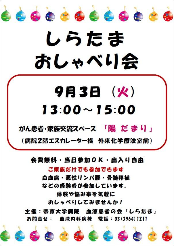 20190903shiratama.jpg