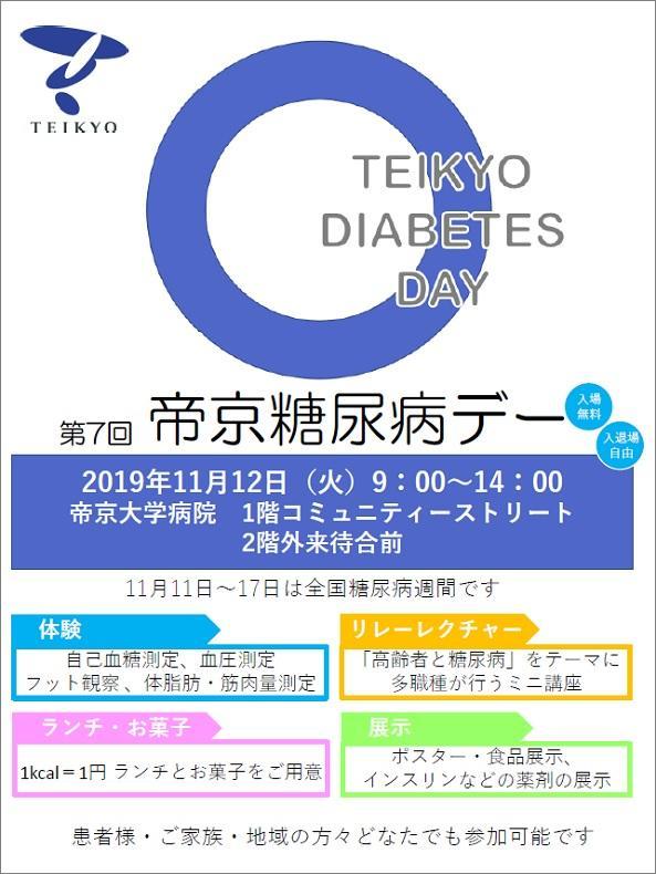 20191112-diabetesday.jpg