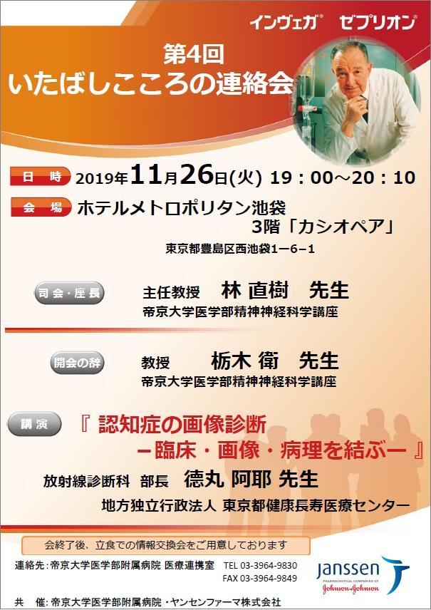 20191126dai4kaiitabashikokoro.jpg
