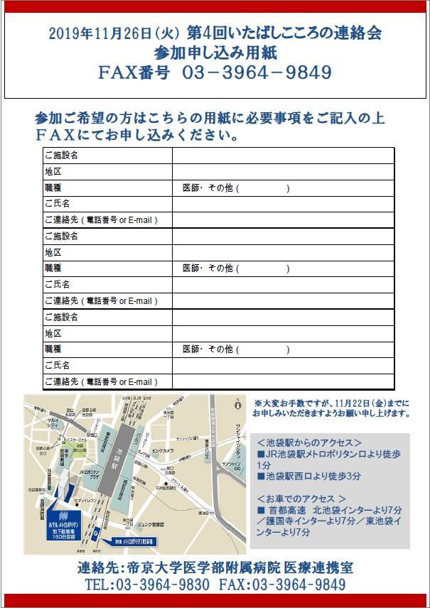 20191126dai4kaiitabashikokoromoushikomi.jpg