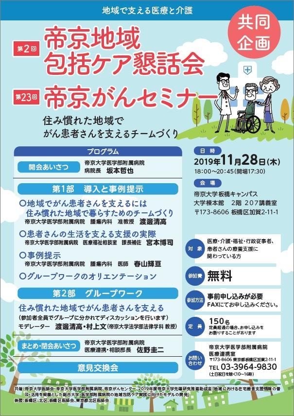 20191128dai2kaiteikyotiiki_dai23kaiteikyogan.jpg
