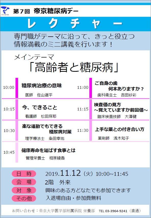2019diabetesday-lecture.jpg