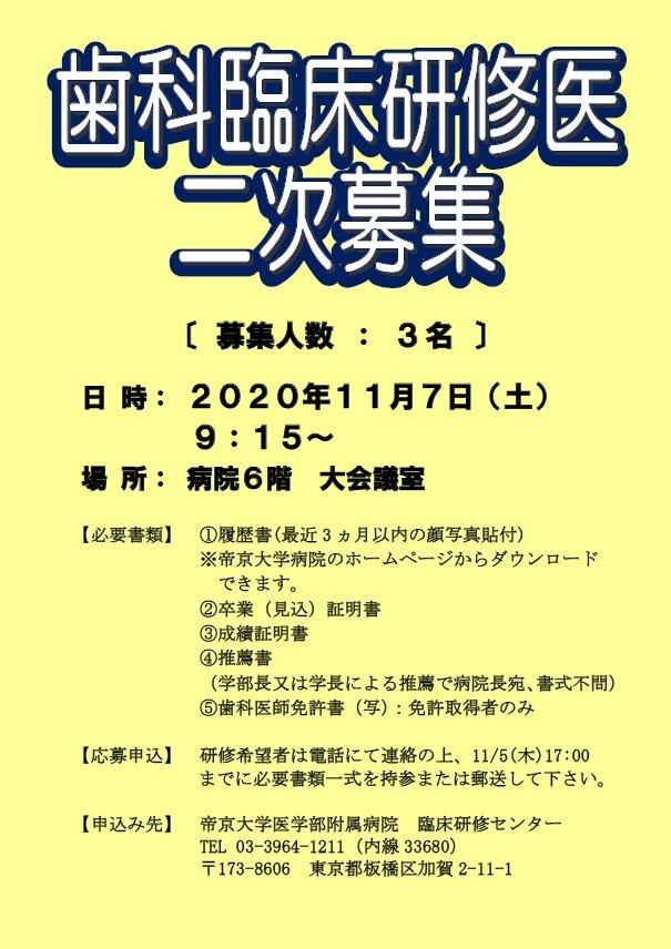 2020-nijiboshu-shika.jpg