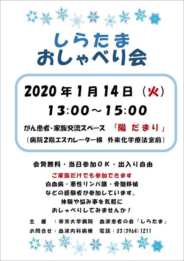 20200114shiratama.jpg