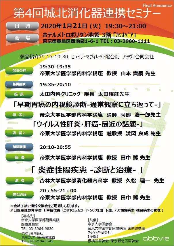 20200121-johokushokaki1.jpg