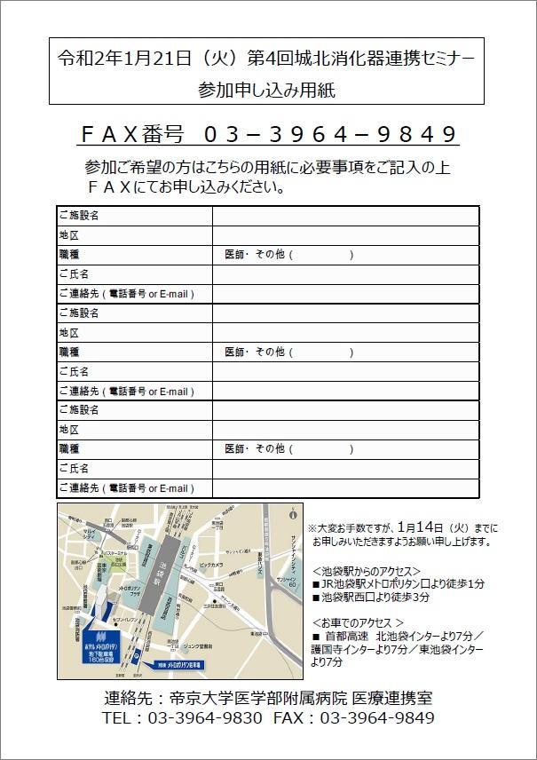 20200121-johokushokaki2.jpg
