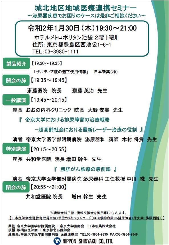 20200130johoku-renkei1.jpg