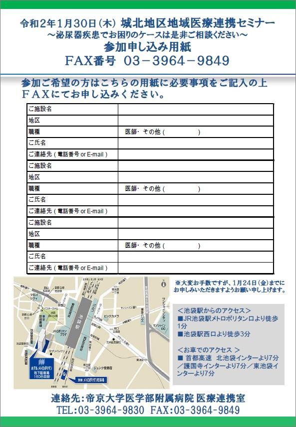 20200130johoku-renkei2.jpg