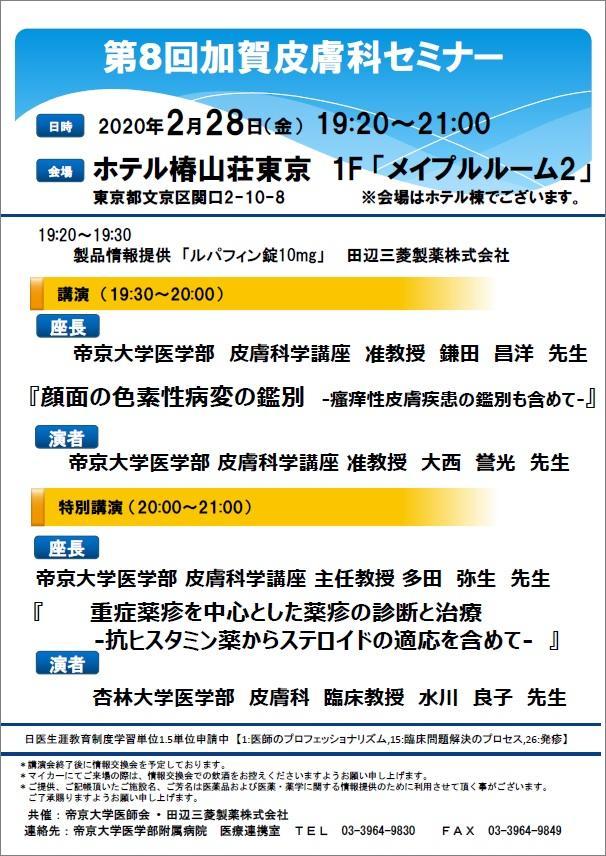 20200228_kagahihukaseminar1.jpg