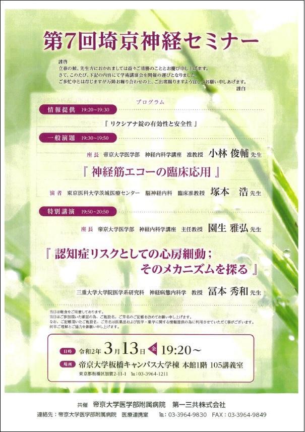 20200313dai7kai_saikyoushinkei.jpg