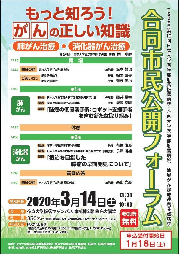 20200314goudoushiminkoukai.jpg