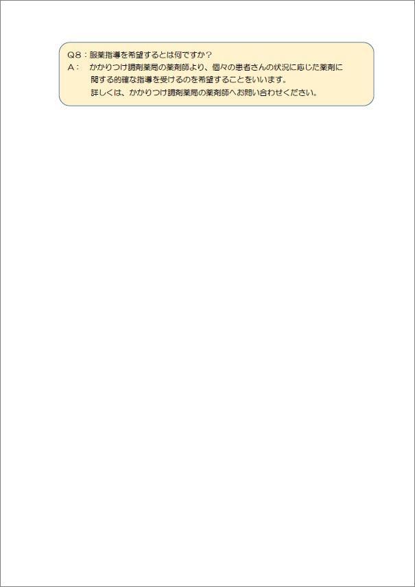 20200522faxjushin-3-2.jpg