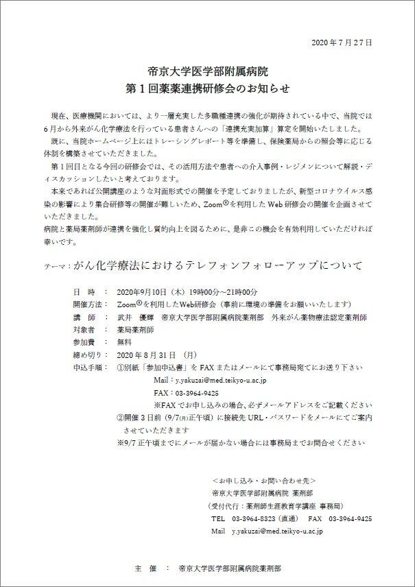 20200910yakuyaku-1.jpg