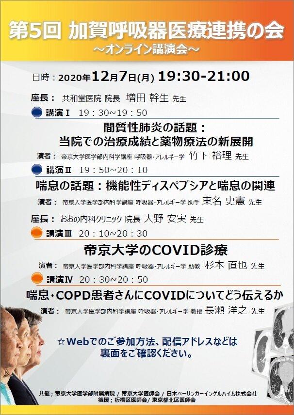 20201207kagakokyuki-renkei1.jpg