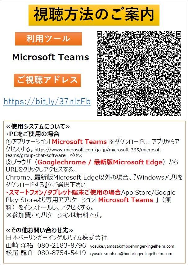 20201207kagakokyuki-renkei2.jpg