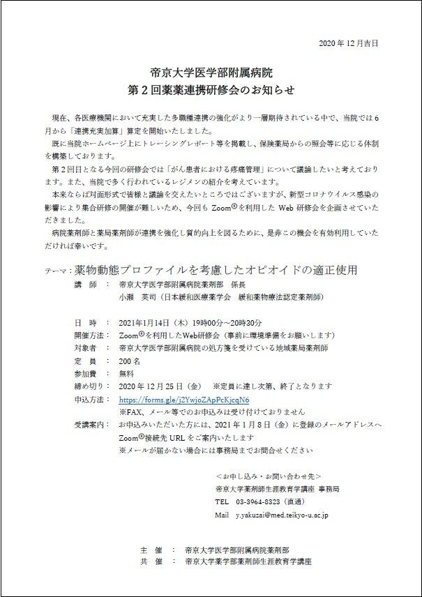 20210114yakuyaku-2.jpg