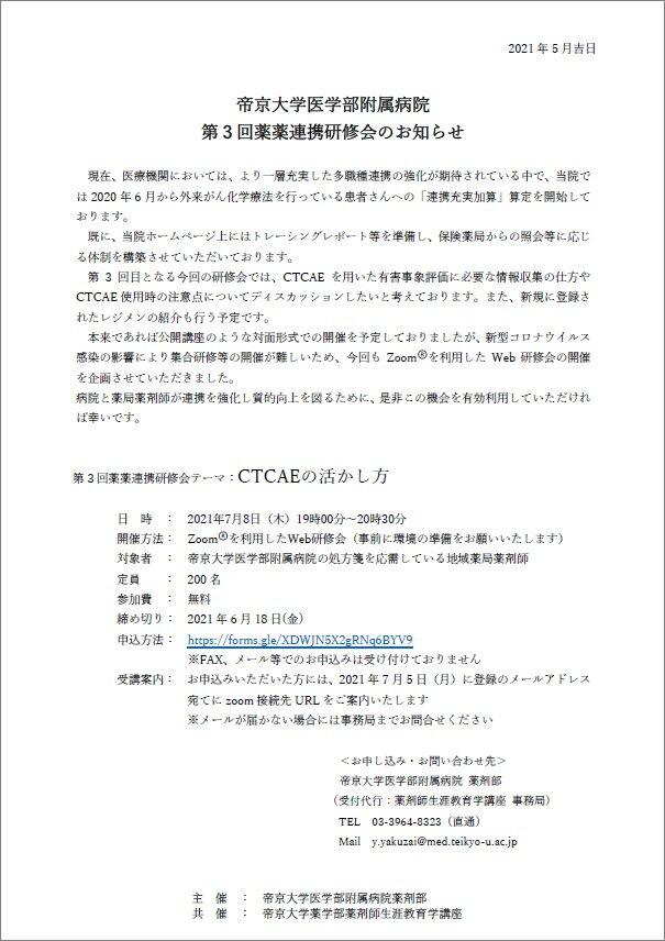 20210708yakuyaku-renkei.jpg