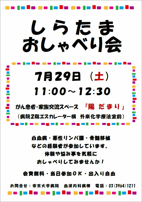 shiratama_0729.jpg