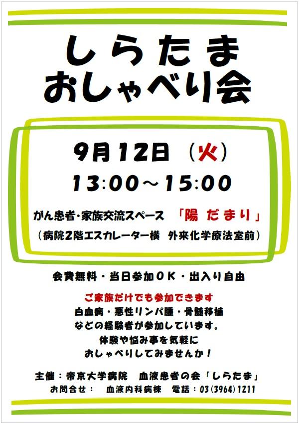 shiratama_20170912.jpg