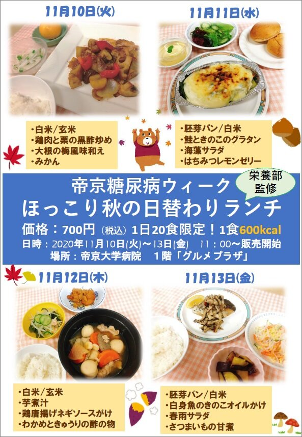teikyo-lunch2020.jpg